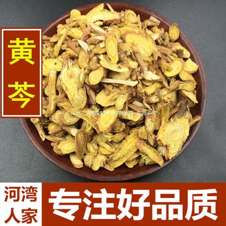 Китайская травяная медицина партия выпущена Ганьсу Huangqi Huangqi чайный дом без Сера Ксантин 500 г бесплатная доставка по китаю