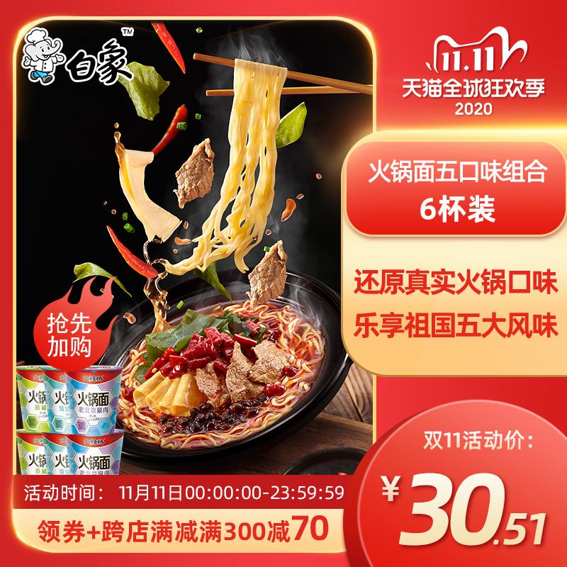 【券后价】【白象旗舰店】藤椒鱼味火锅面 123g*6桶装