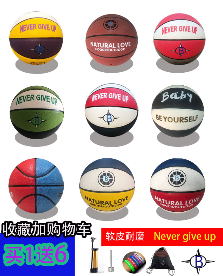 Authentic Jinbao basketball non slip soft leather feel good leather No.7 game ball student basketball high cost performance ball