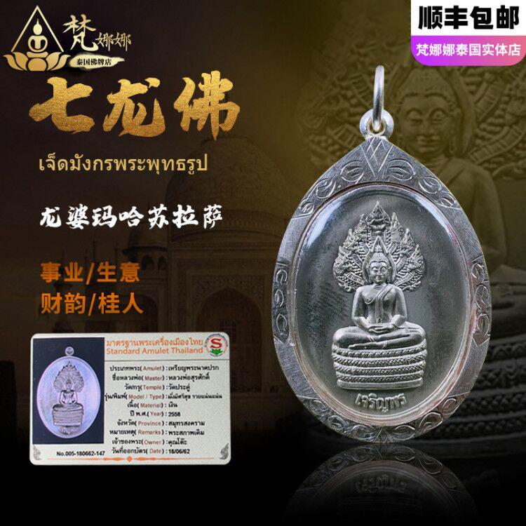 Буддийские принадлежности Артикул 608255338121