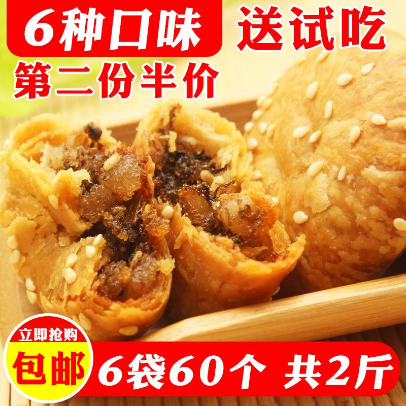正宗黄山烧饼60个梅干菜肉馅安徽特产金华红糖酥烧饼糕点零食小吃