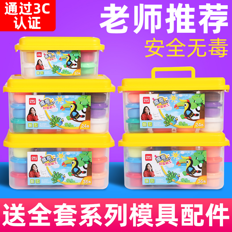 Deli ultra-light clay plasticine non-toxic and safe color clay children's kindergarten light clay large packaging belt mold