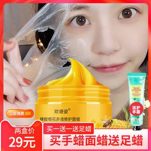 蜂蜜牛奶手蜡脸蜡手膜手霜欧碧资保湿 去角质黄金滋养滋润面蜡足蜡