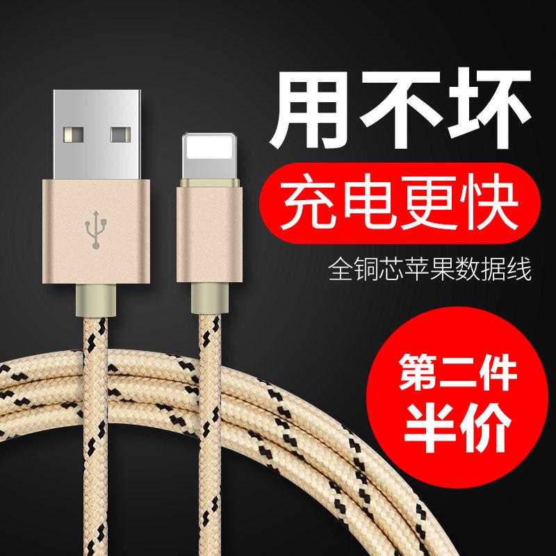iPhone7数据线苹果6s手机x充电线器7p加长xr快充2米ipad短8Pmax