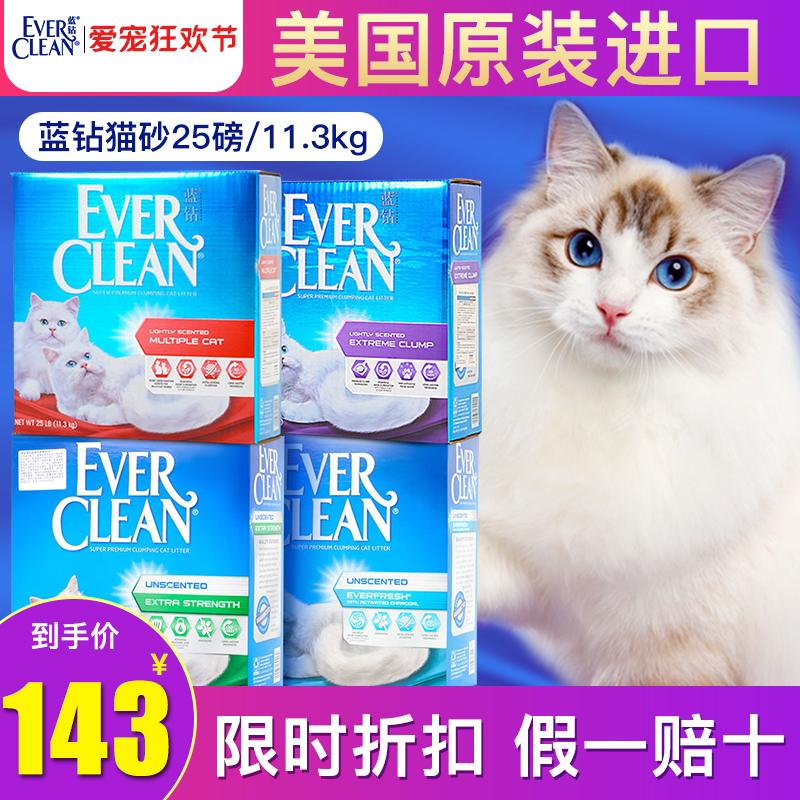 美国EverClean蓝钻猫砂膨润土猫沙无尘除臭结团猫砂25磅包邮10kg