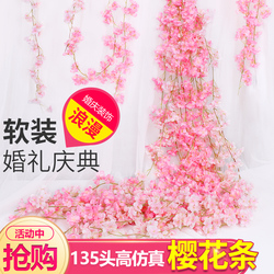 仿真樱花藤条壁挂假花藤条空调管道室内吊顶婚庆装饰塑料藤蔓植物