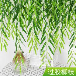 仿真柳树叶柳树条景观装饰绿叶子垂柳条柳树植物树枝树叶假柳树枝