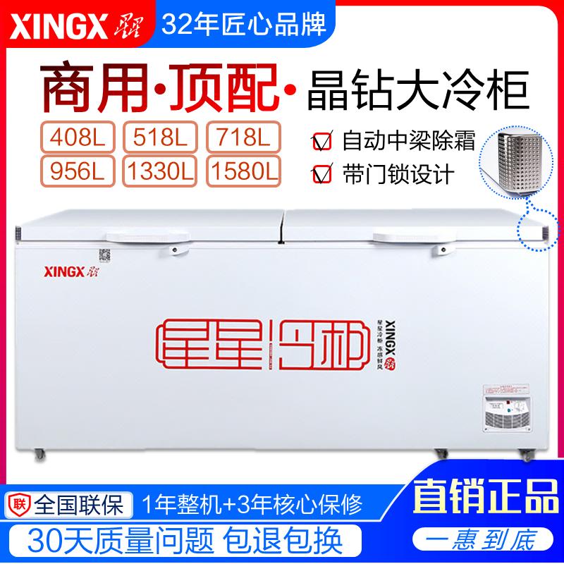 星星bd / bc-718g 518g商用冷柜11月04日最新优惠
