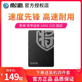 影驰 铁甲战将240G SSD SATA3台式机笔记本固态硬盘120G固盘240GB