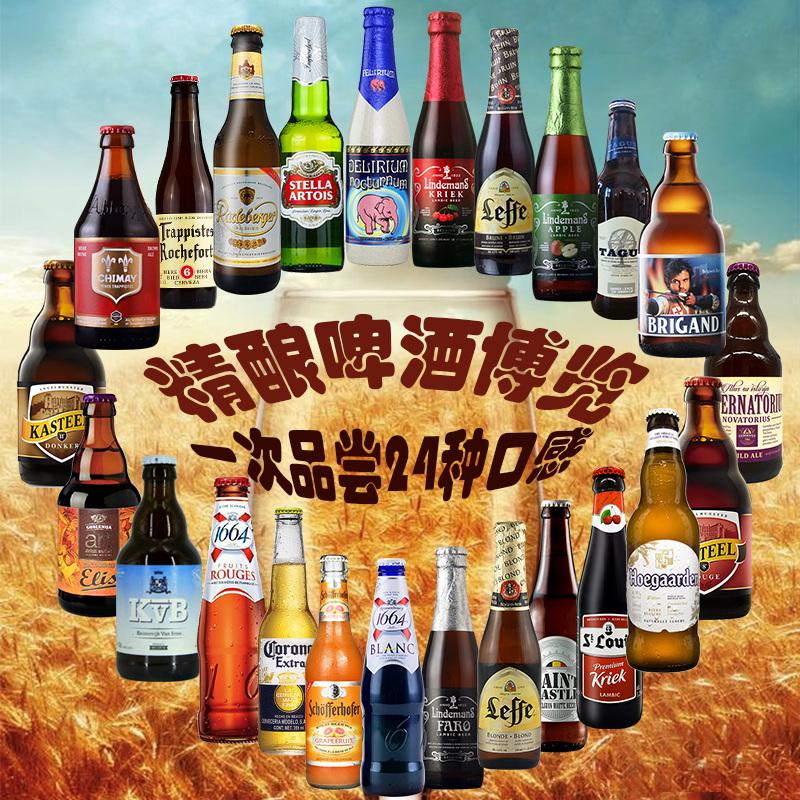 送礼2酒杯比利时德国进口精酿啤酒24瓶整箱组合装福佳1664白啤等