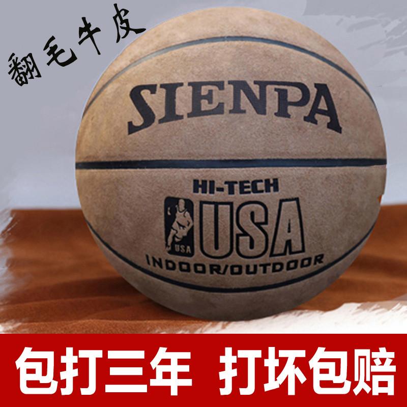 (用982元券)百动牛皮质感翻毛蓝球软皮水泥地耐磨室内室外成人比赛训练篮球