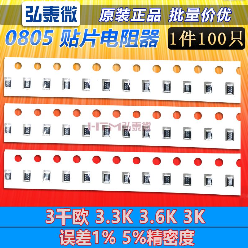 0805 chip resistor 3K Ω 3.3k 3.6k 3K error 1% 5% precision (100 pieces)
