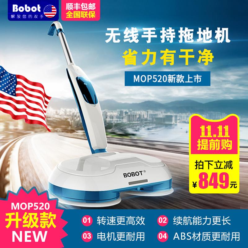Сша bobot MOP520 автоматический умный бытовой электрический шаг швабра беспроводной вращение торможение земля машинально