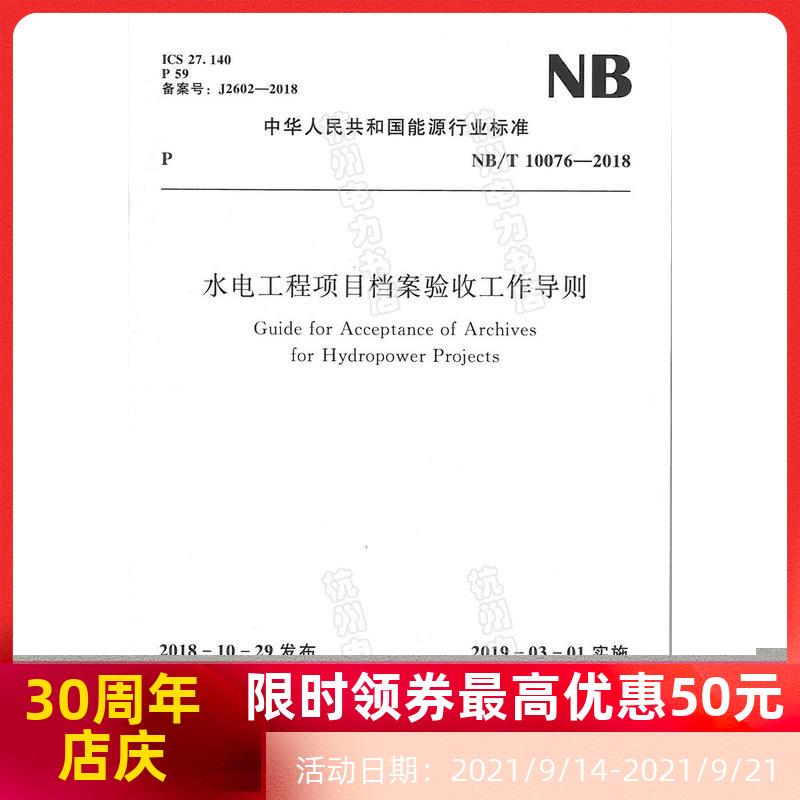 nb / t10076-2018