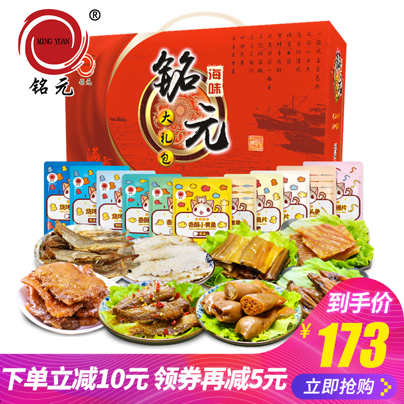 铭元即食海鲜零食大礼包2000g 舟山特产年货礼盒干货组合批发包邮