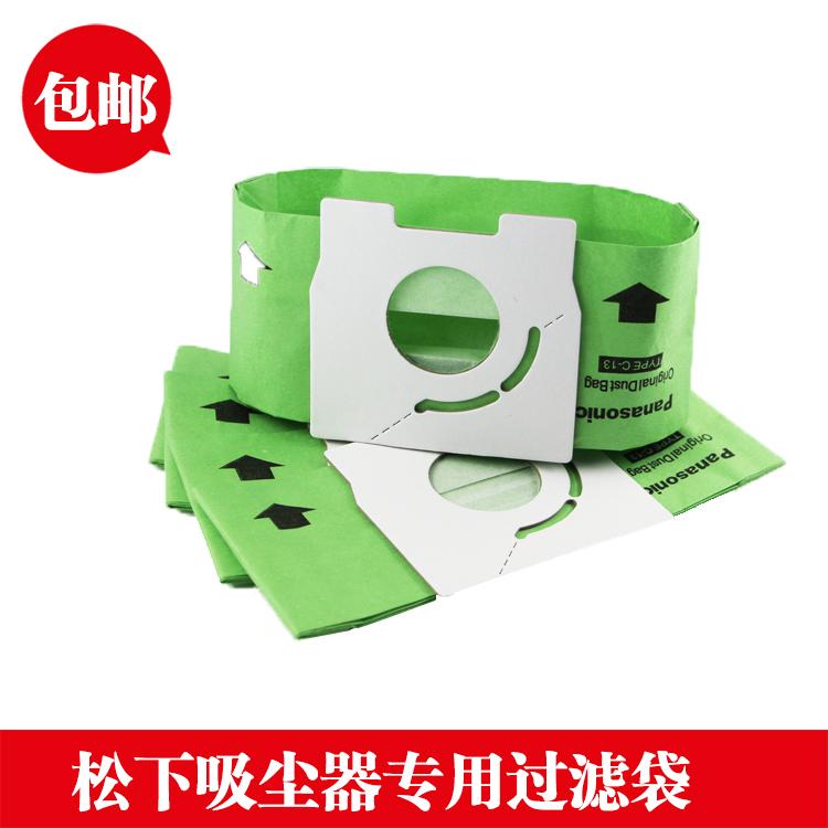 包邮 松下吸尘器配件尘袋纸袋过滤袋垃圾袋MC-CG321 CA291集尘袋