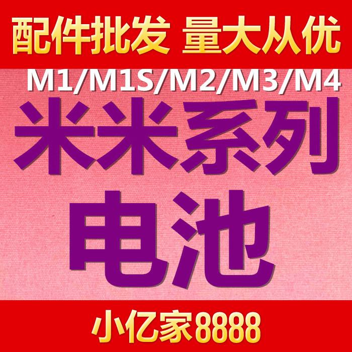Подходит для аккумулятор 1s M2A NOTE M1S аккумулятор M3 M4 4C M2 M2S аккумулятор встроенный электрический доска