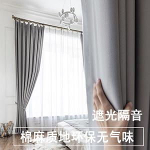 定制成品全遮光窗帘双面无光布面料客厅卧室飘窗落地窗防风隔热
