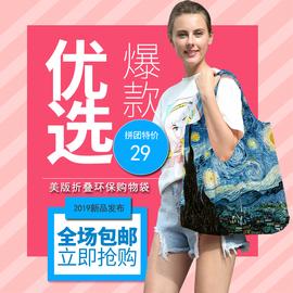 bbdcby新品单肩时尚购物袋大容量折叠便携买菜包万用袋 星空