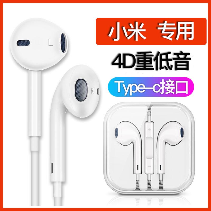 小米6耳机type-c入耳式9se通用8x青春版原装正品红米note7耳塞式3