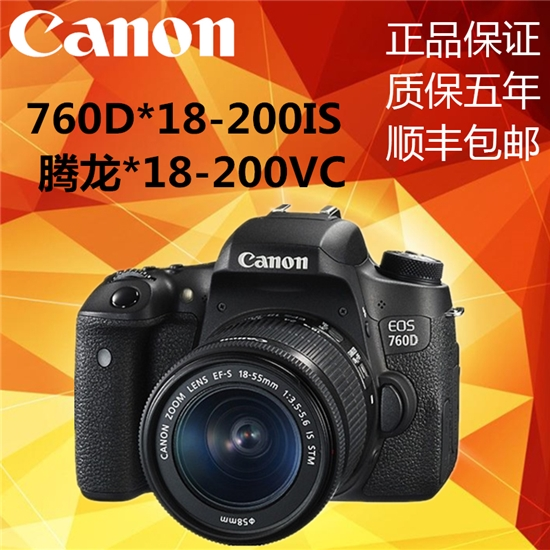 New genuine Canon 760d 18-200is SLR camera entry-level package Tenglong lens