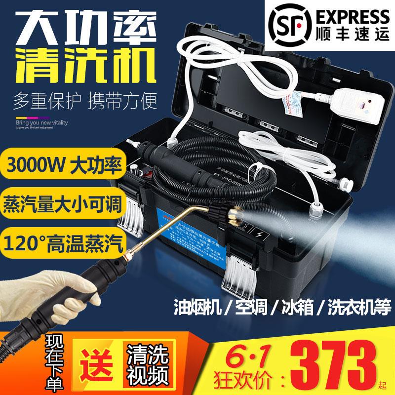 高温蒸汽清洁机高压空调清洗机油烟多功能家电清洗工具全套一体机