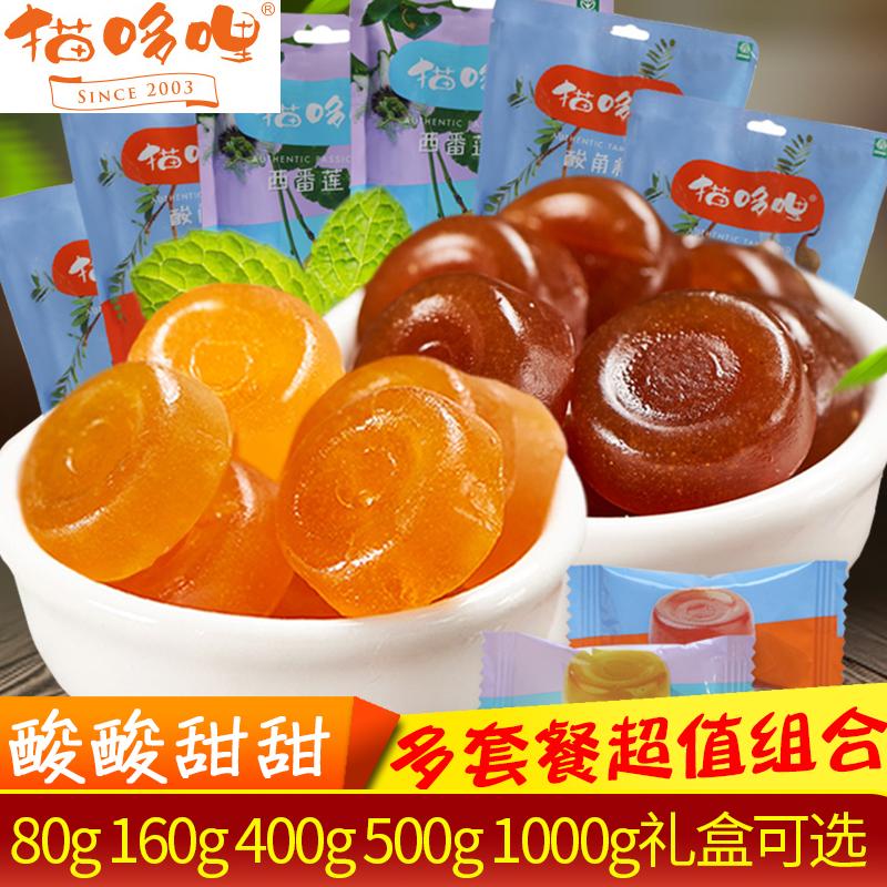 云南特产猫哆哩酸角糕百香果糕801604005001000g果脯蜜饯酸甜零食