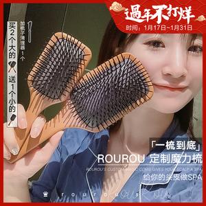 一梳到底│ROUROU定制气囊气垫梳化妆梳子按摩头皮防静电护发榉木