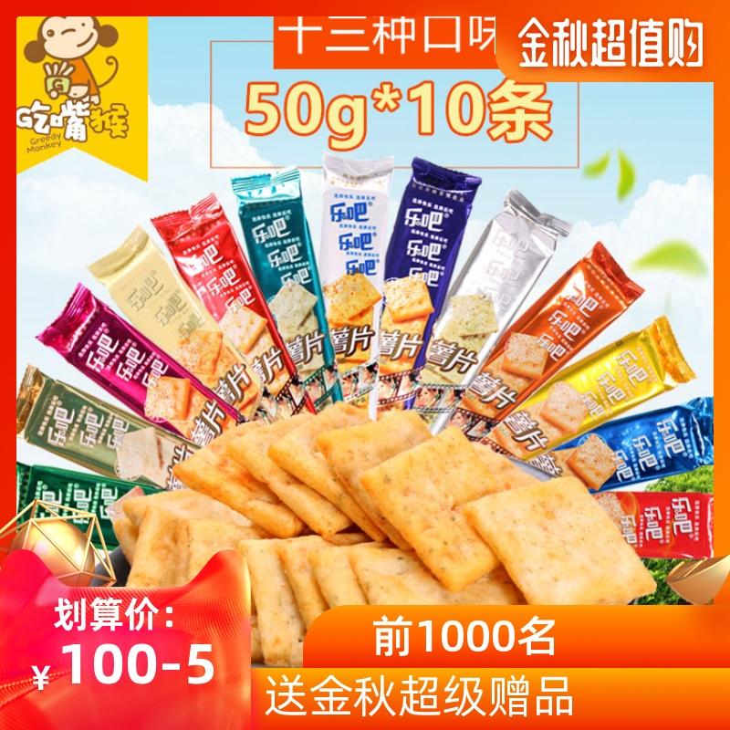 「吃嘴猴」乐吧非油炸休闲食品薯片11月07日最新优惠