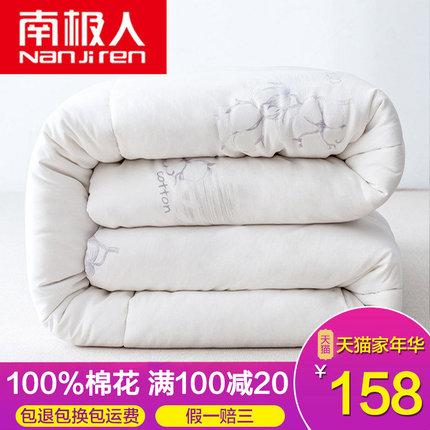 南极人新疆棉花被手工棉被纯棉空调被冬被被芯夏被全棉垫被春秋被