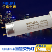 Philips Fluorescent Tube T8 TLD 18W30W36W 33-640 Fluorescent lamp home lighting light tube Yellow