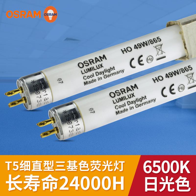 歐司朗T5水族燈管HE 24W35W39W49W54W80W 865水草燈箱燈熒光燈管