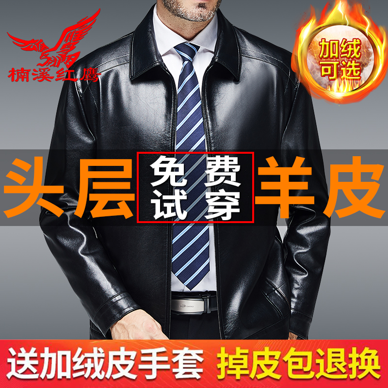 Haining Leather Mens coat middle-aged and old peoples plush and thickened Lapel large size leather jacket loose casual fathers wear