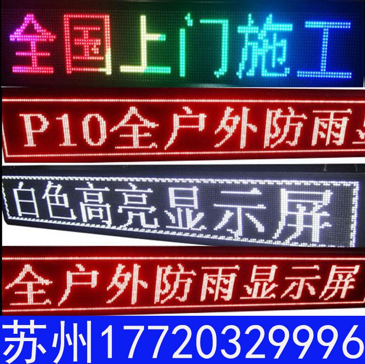 中國代購|中國批發-ibuy99|������P10|LED显示屏室内全彩p2P2.5P3P4户外P5P6P8P10电子滚动屏广告走字屏