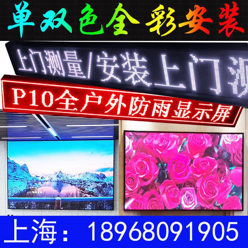 中國代購|中國批發-ibuy99|������P10|LED显示屏门头电子屏广告屏走字屏P2P2.5P3P4P5P10室内led全彩屏