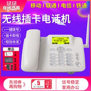 无线座机插卡电信移动联通5g电话机