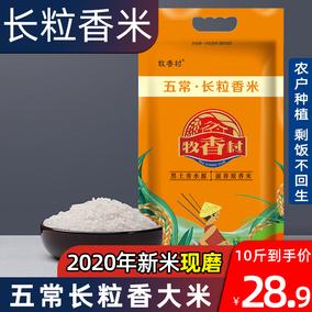 五常长粒10斤正宗农家自产产地香米