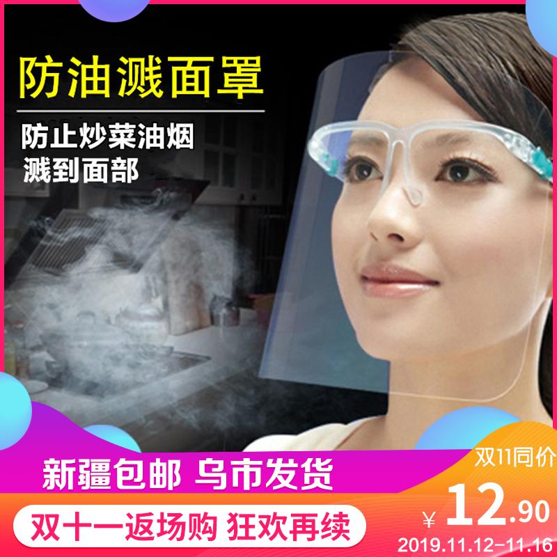 厨房炒菜防油烟防油溅面罩女士全脸防护透明面具做饭烧菜护脸神器
