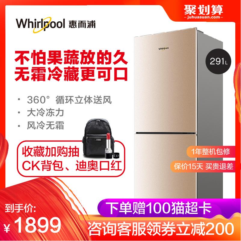 Whirlpool/惠而浦291L双门宿舍家用静音无霜小型冰箱BCD-291WLZW