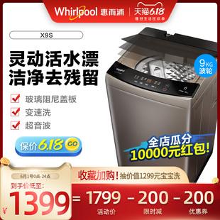 惠而浦9公斤波轮洗衣机全自动家用小型洗脱一体宿舍 EWVP114018UG