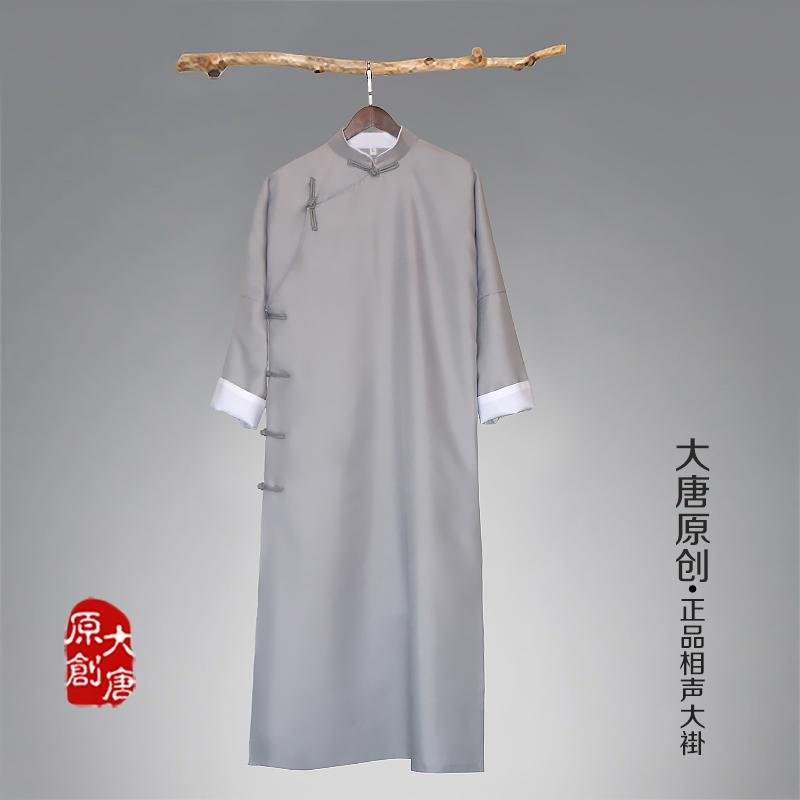 風相聲大褂長袍馬褂民國長衫中式伴郎評書快板相聲演出服裝男