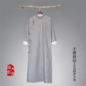 民国风长袍大褂男士长衫中式伴郎团装评书快板相声大褂男演出服装