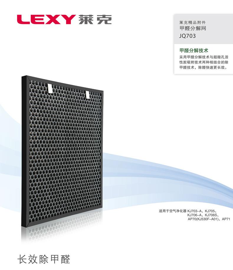 [莱克亲民体验馆空气净化,氧吧]莱克甲醛网JQ703集尘网KM703月销量0件仅售159元