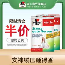 德国双心 进口香蜂草安神营养片 改善睡眠缓解神经 30片*2盒
