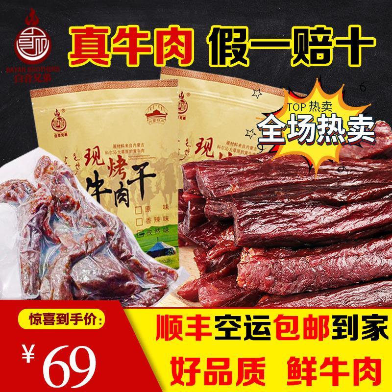 现烤牛肉干250g每天现烤牛肉干包邮内蒙古特产黄牛肉