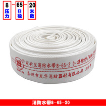 Xianghe brand Fire water Belt 8-65-20 25 caliber 65mm pipe 2.5 20 25.8-meter type rubber and plastic water belt