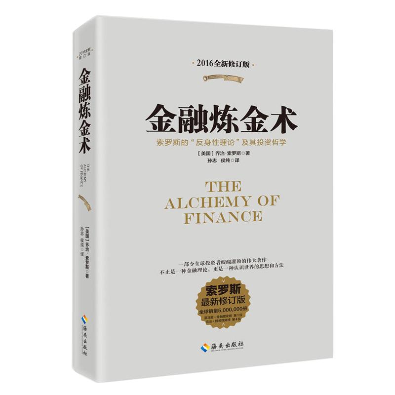 【中信书店 正版书籍】金融炼金术(精装版) 乔治·索罗斯 经济金融