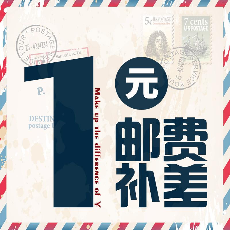 邮费专区补差 差多少元拍多少个 不可使用任何优惠券或者店铺红包