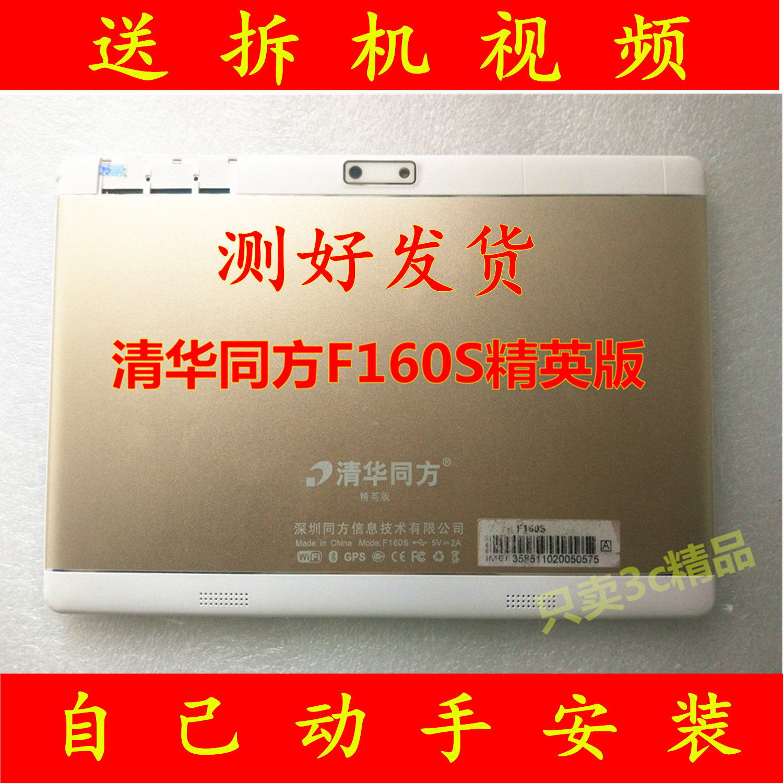 清华同方F160s精英版触摸屏外屏GT10PG141 V1.0/MJK-0690-FPC