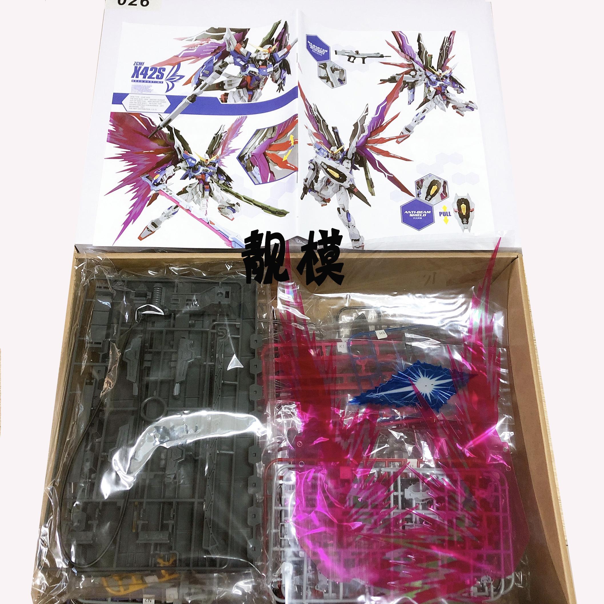 龙桃子 MG 原色命运mb样式 1/100 高达拼装模型 带光翼水贴发射器